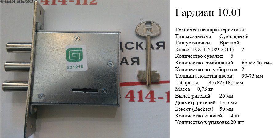 вскрытие замков белгород гардиан 1001