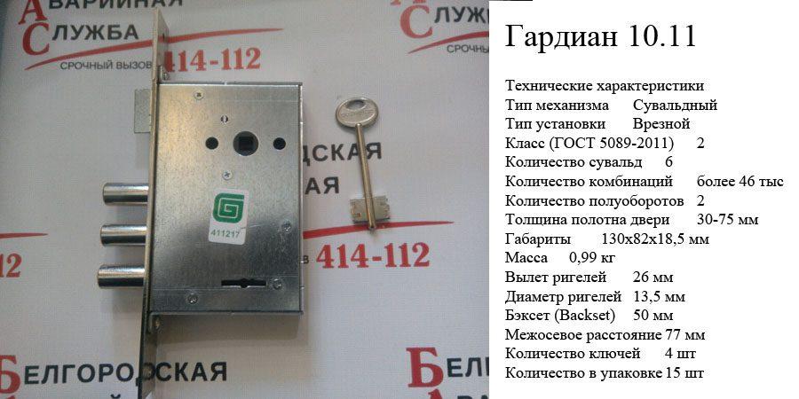 вскрытие замков белгород гардиан 1011