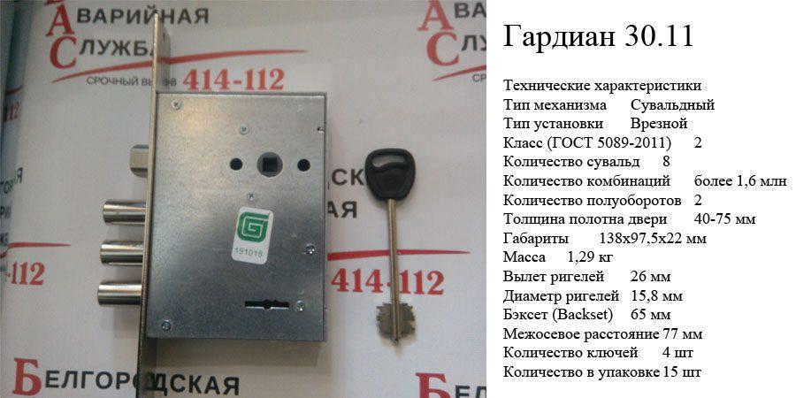 вскрытие замков белгород гардиан 3011