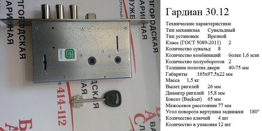вскрытие замков белгород гардиан 30121